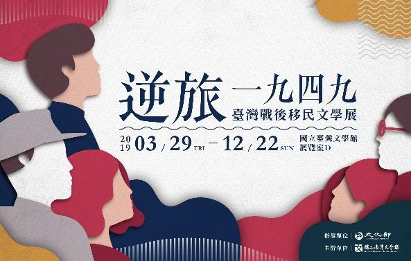 'A Temporary Inn—1949: Post-War Migrant Literature of Taiwan'