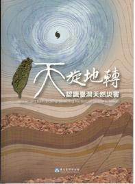 天旋地轉:認識台灣天然災害