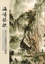 海嶠勝概:蔡茂松書畫藝術回顧展