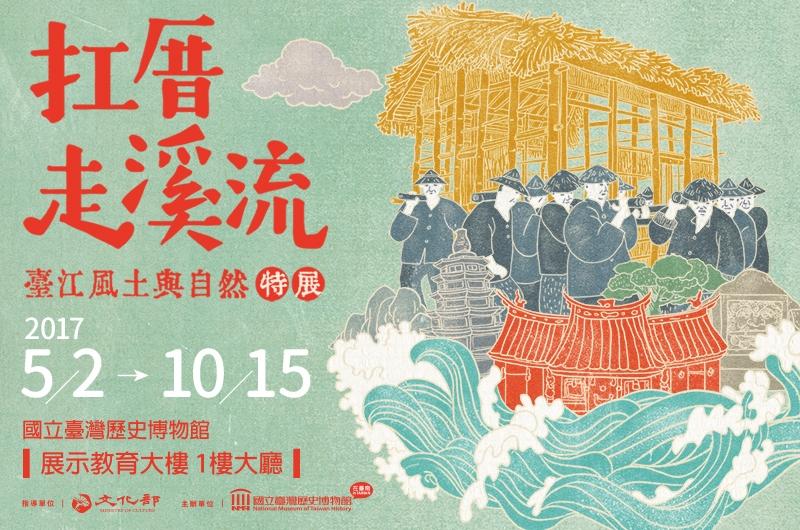 「家を担いで川から逃れる:台江の風土と自然」特別展