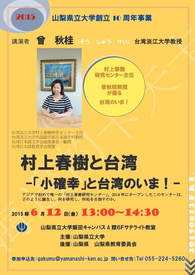 淡江大学「村上春樹研究センター」来日プロジェクト講演会(6/12)と国際シンポジウム