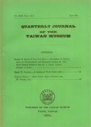 臺灣省立博物館季刊23卷1&2期