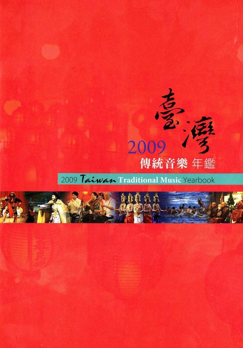 2009臺灣傳統音樂年鑑