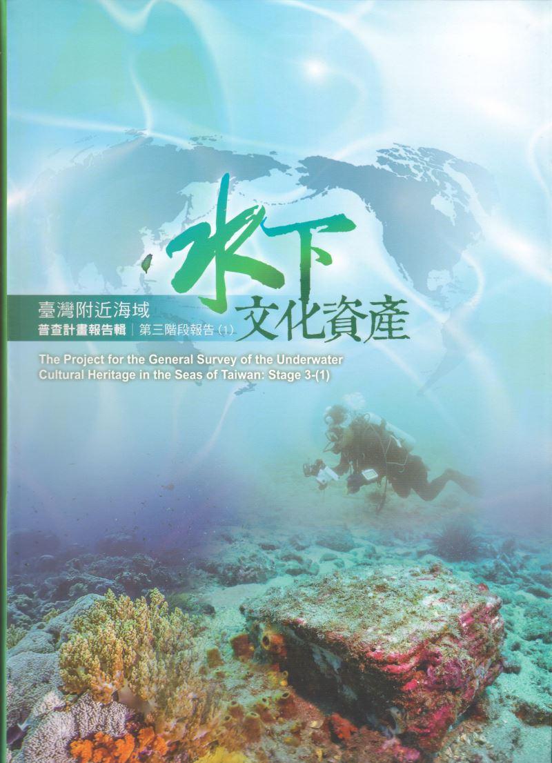 臺灣附近海域水下文化資產普查計畫報告輯第三階段報告(1)