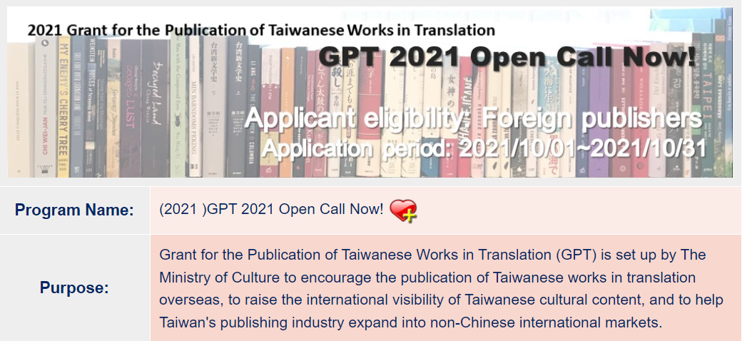 The 2021 Second Open Call for the Grant for the Publication of Taiwanese Works in Translation (GPT)