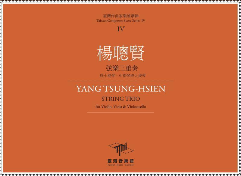 弦樂三重奏-為小提琴、中提琴與大提琴