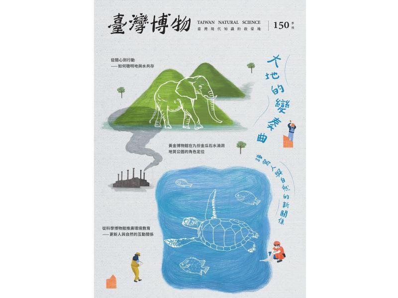 臺灣博物第150期