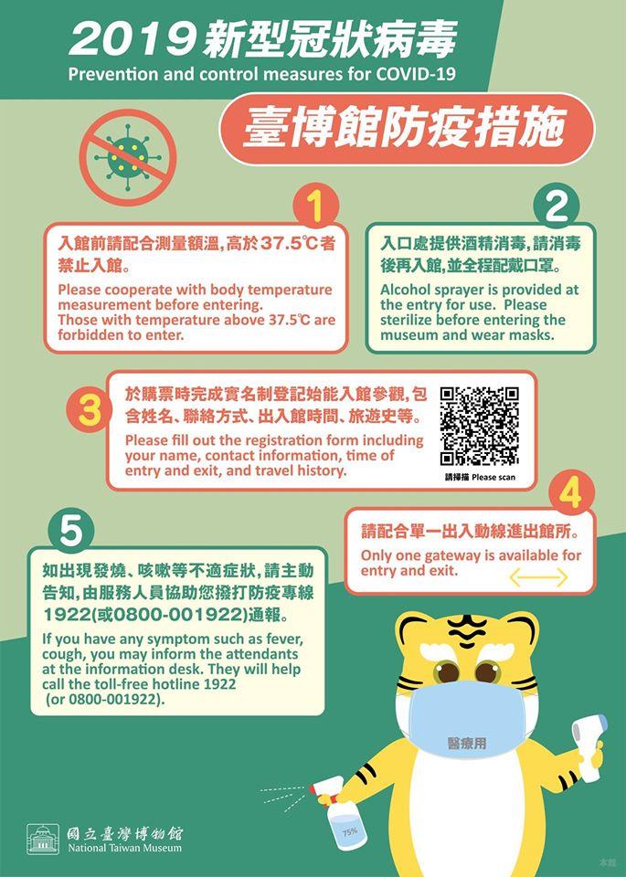 Guía de prevención de COVID-19 para actuaciones, exposiciones en Taiwán