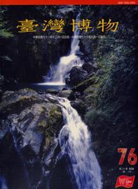 臺灣博物第76期