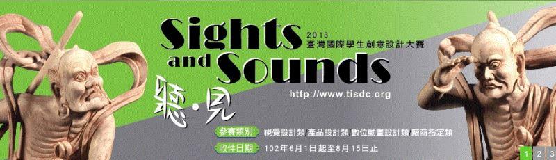 2013臺灣國際學生創意設計大賽