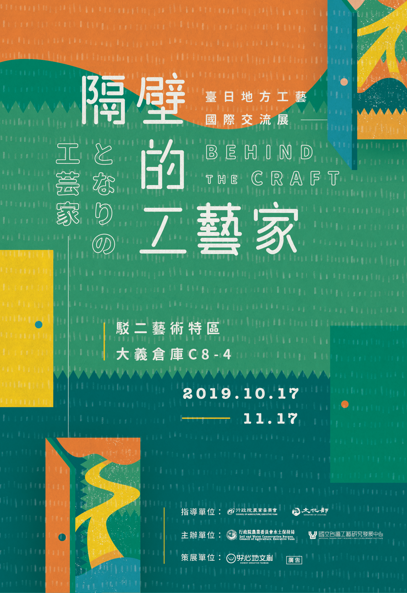 'Behind the Craft: Taiwan-Japan Crafts International Exchange Exhibition'