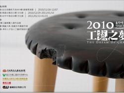 「2010台灣工藝競賽」得獎名單正式揭曉!