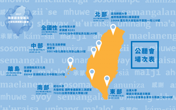 New act proposed to defend Taiwan's linguistic diversity