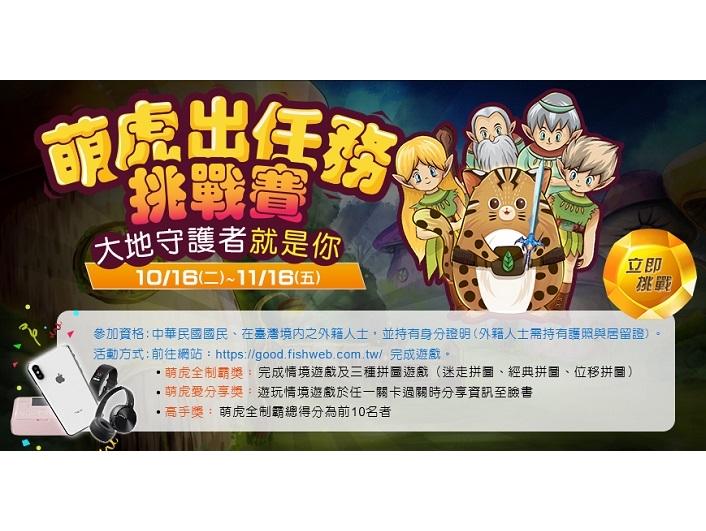 「萌虎出任務挑戰賽~大地守護者就是你」線上推廣活動