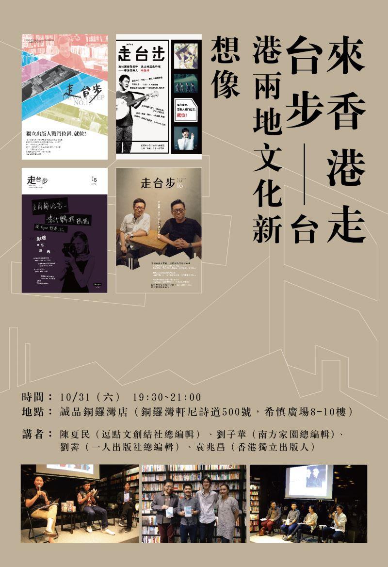光華推薦>來香港走台步─台港兩地文化新想像