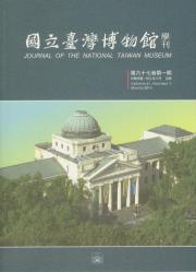 國立臺灣博物館學刊67-1期