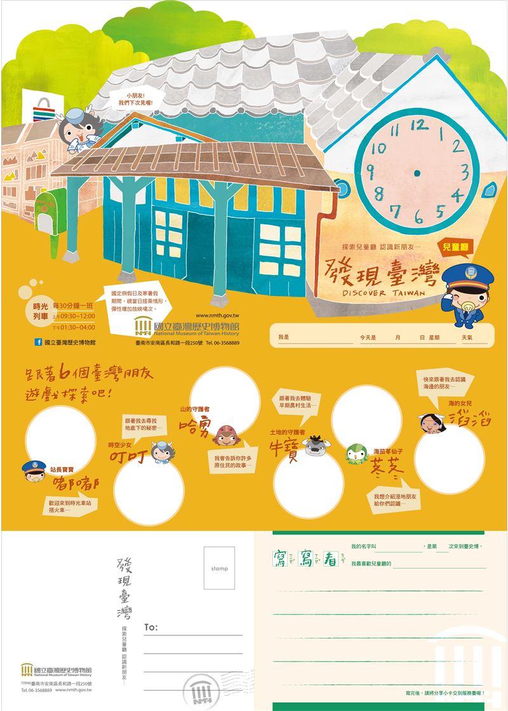 兒童廳發現臺灣學習單(摺頁)