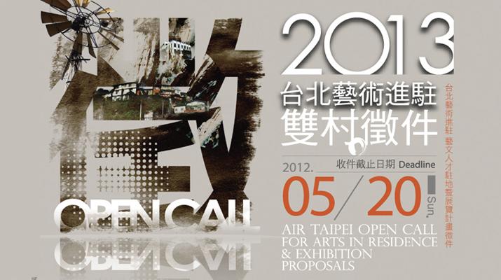 2013年國內藝文人才出國及台北市駐地計畫