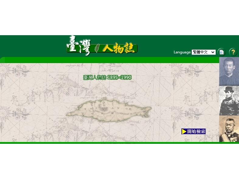臺灣人物誌(1895-1990)