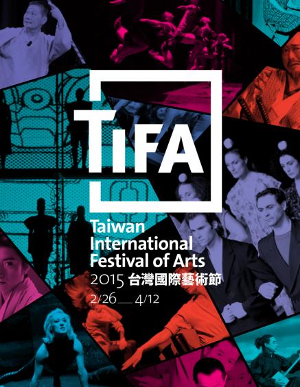 2015 TIFA 台灣國際藝術節