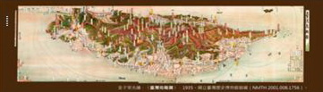 地圖書籤4(1935年-臺灣)