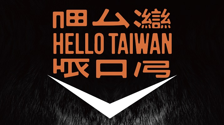 Hello Taiwan! Tour 2016 will be launched on May 18th