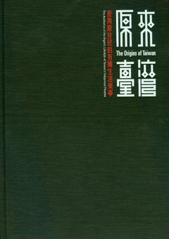 原來臺灣:臺灣原住民的有機生活美學巡迴展專刊