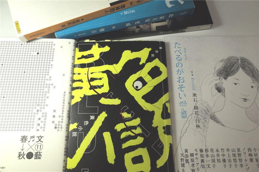 【講座】台湾カルチャーミーティング2017第8回「台湾文学とタブー --愉快な台湾で政治や性愛を書くこと」ゲスト:作家・黄崇凱(こうすうがい)さん、翻訳家、作家・西崎憲さん