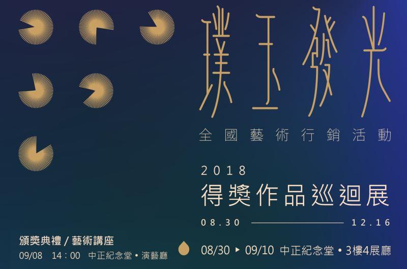 107年「璞玉發光-全國藝術行銷活動」9月8日下午2時於中正紀念堂演藝廳舉行頒獎典禮