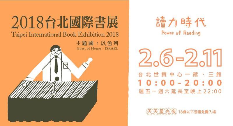 2018 台北國際書展