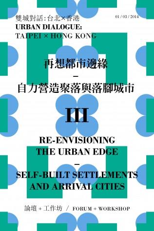 再想都市邊緣-自力營造聚落與落腳城市