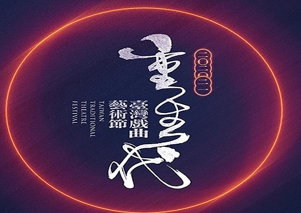 202021臺灣戲曲藝術節