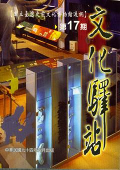 國立臺灣史前文化博物館通訊:文化驛站第十七期