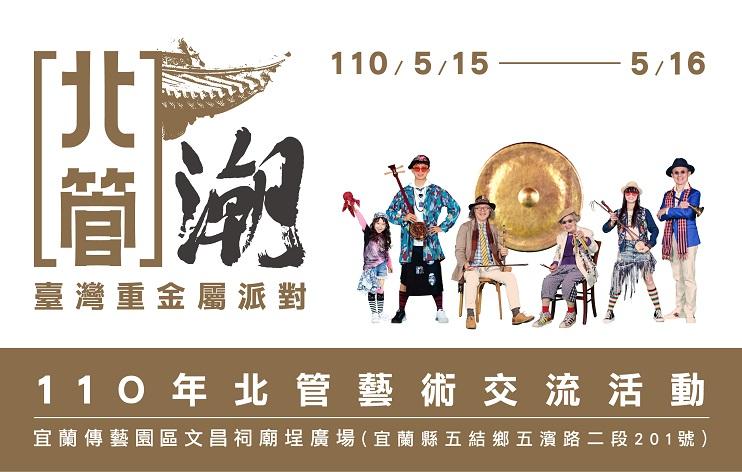 「北管潮─臺灣重金屬派對」110年北管藝術交流活動