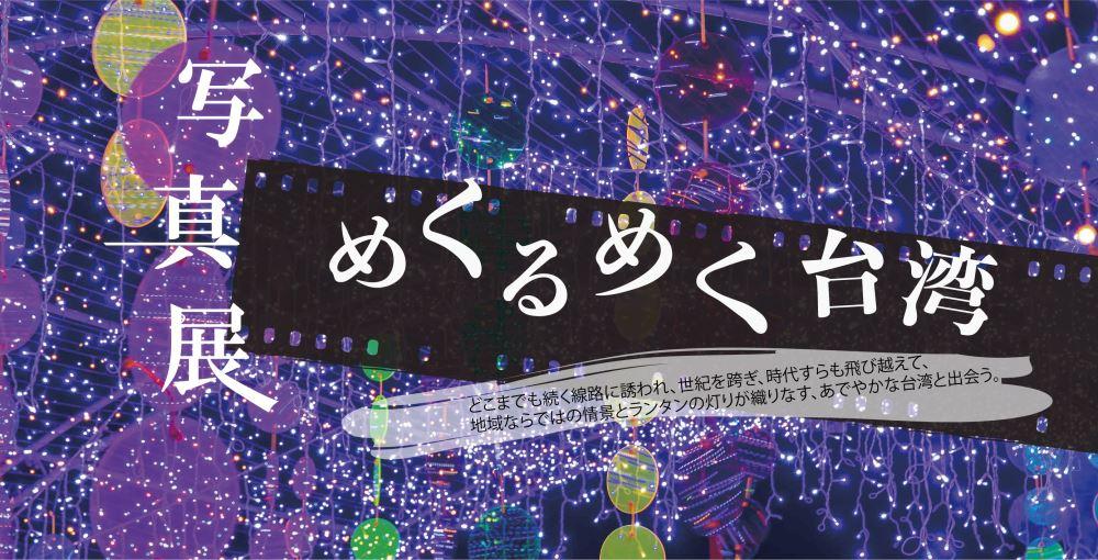 【写真展】めくるめく台湾展のご案内