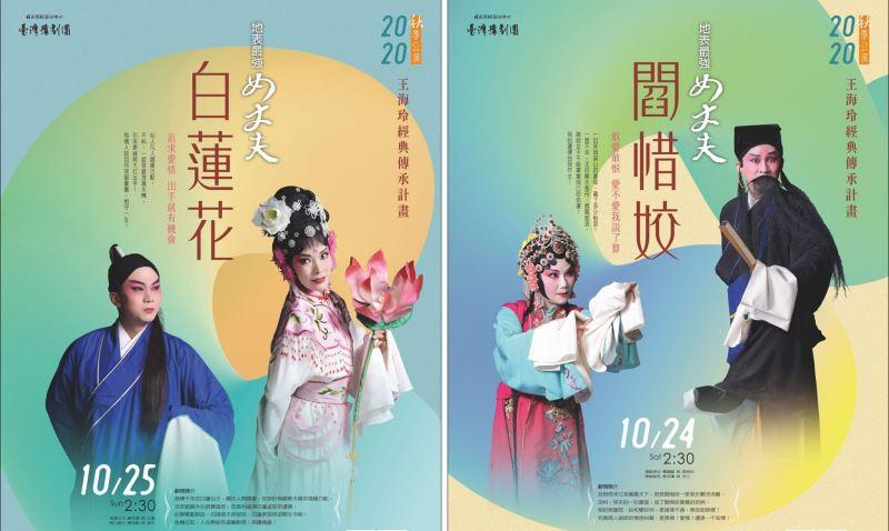 2020臺灣豫劇團秋季公演《閻惜姣》、《白蓮花》