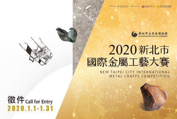 2020新北市國際金屬工藝大賽徵件