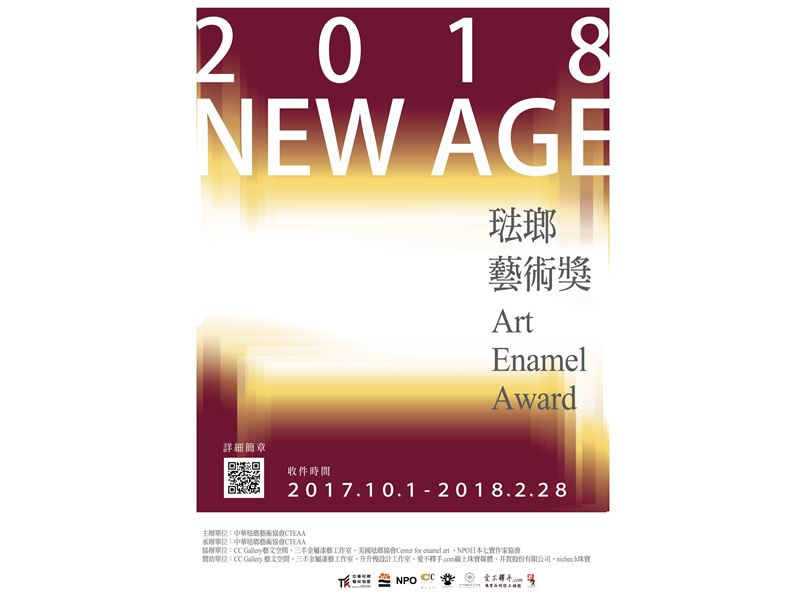 2018 NEW AGE 琺瑯藝術獎 Enamel Art Award