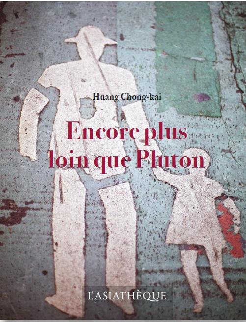 Lancement du roman « Encore plus loin que Pluton » de Huang Chong-kai