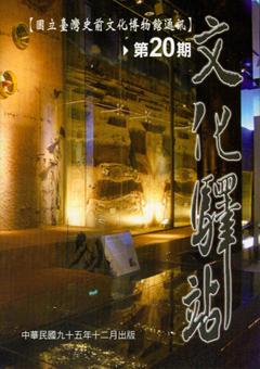 國立臺灣史前文化博物館通訊:文化驛站第二十期