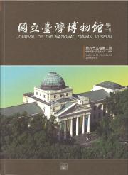 國立臺灣博物館學刊69-2期