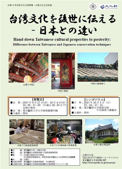 【台湾光点計画】台湾文化を後世に伝える ‐日本との違い