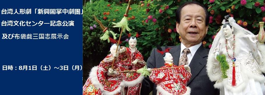 【人形劇】「新興閣掌中劇團」が文化センター開設記念の台湾人形劇公演を開催!