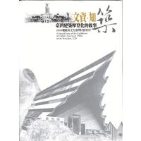 文資‧知築:臺灣建築摩登化的故事-2008總統府文化臺灣特展