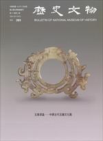 歷史文物月刊.第二十七卷第二期.NO.283