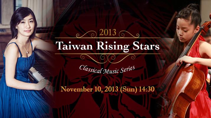 紐約台灣書院台灣新秀-年度系列古典音樂會11月10日將由林洛安與歐陽娜娜擔綱演出