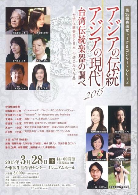 「アジアの伝統 アジアの現代」台湾伝統楽器の調べ