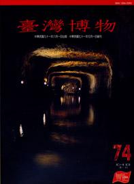 臺灣博物第74期