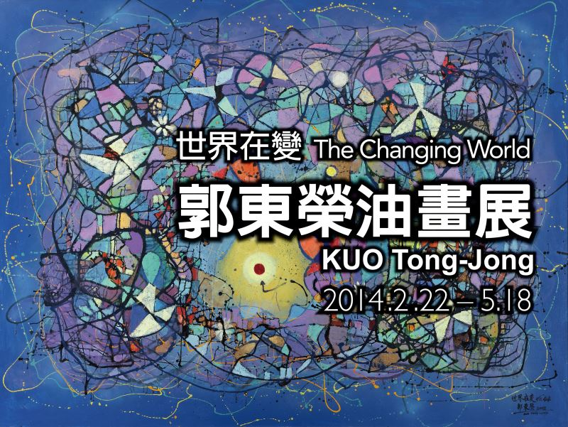 'The Changing World' featuring Kuo Tong-jong