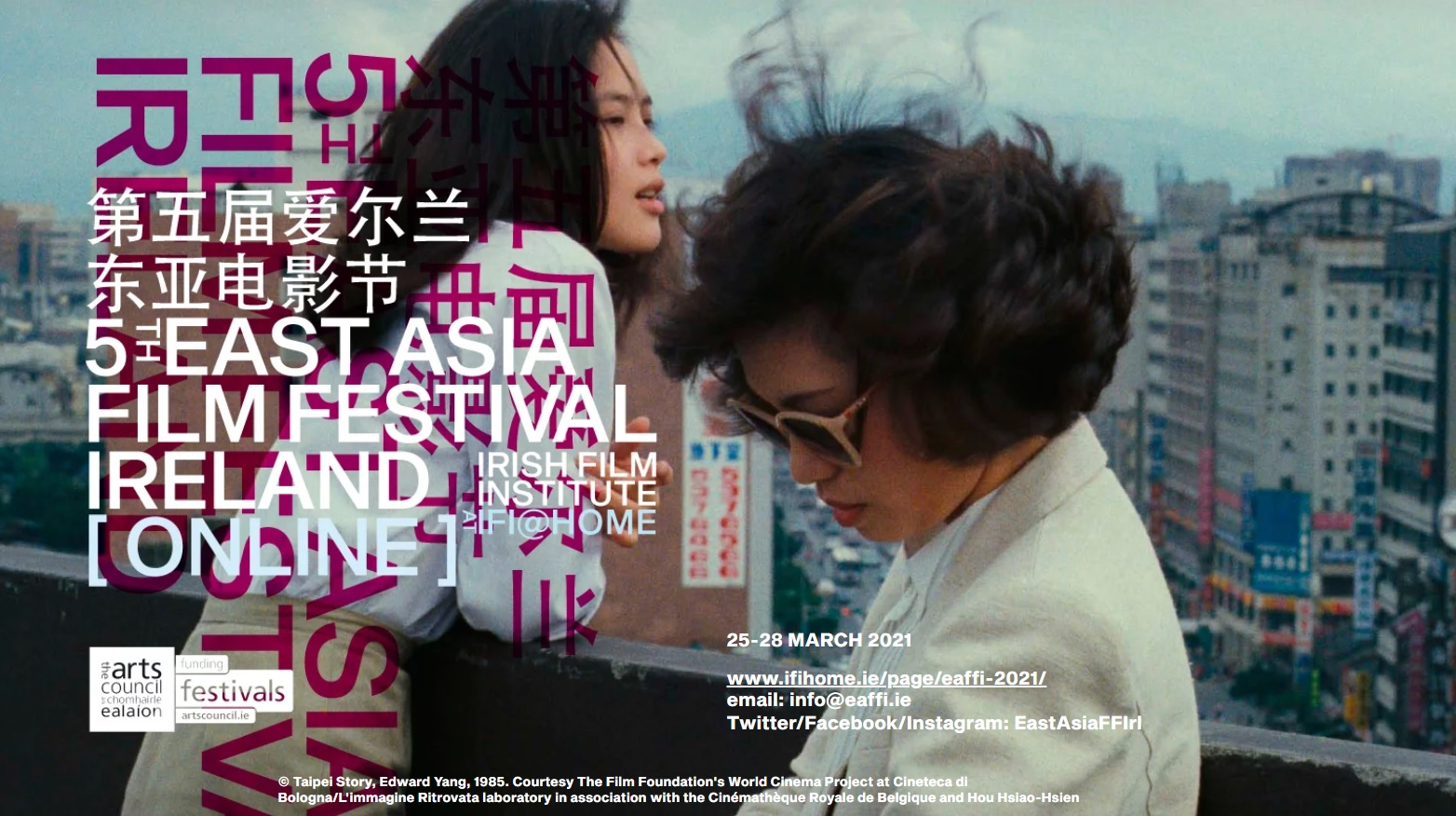 Three Taiwanese dramas featured at East Asia Film Festival Ireland